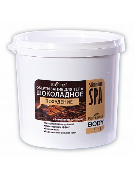 (Slimming SPA ) Обертывание д/тела ШОКОЛАДНОЕ похудение (1000 г BODY)