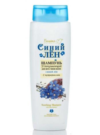 """Шампунь успокаивающий для всех типов волос """"Синий лен"""" 400 г"""