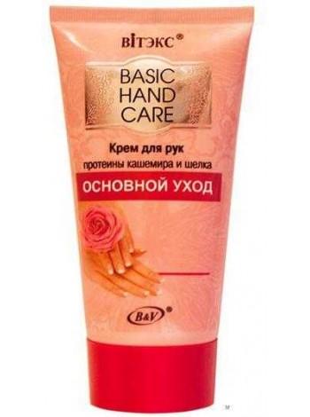Крем для рук ОСНОВНОЙ УХОД BASIC HAND CARE, 150мл.
