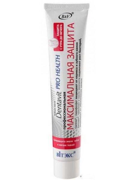 Зубная паста DENTAVIT PRO HEALTH профессиональная Максимальная защита,85г.КОРОБОЧКА