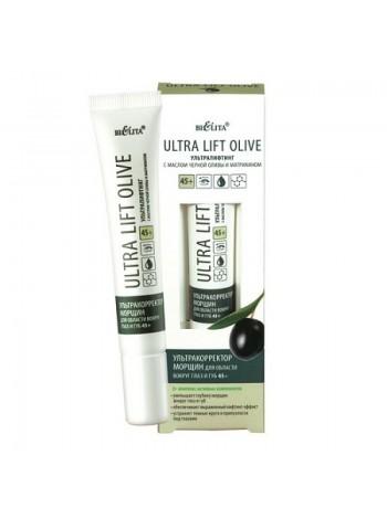 Ultra Lift Olive Ультракорректор морщин для области вокруг глаз и губ 45+ туба 20мл