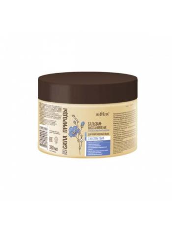 Бальзам-восстановление с маслом льна д/поврежден.волос с антистатическ.эффектом(380мл Сила природы)