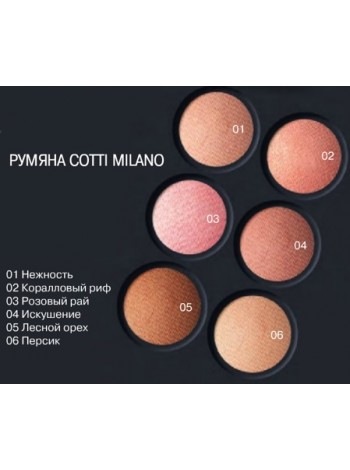 РУМЯНА Cotty Milano РБ203-09 тон:02 ,:коралловый риф - 4 шт.