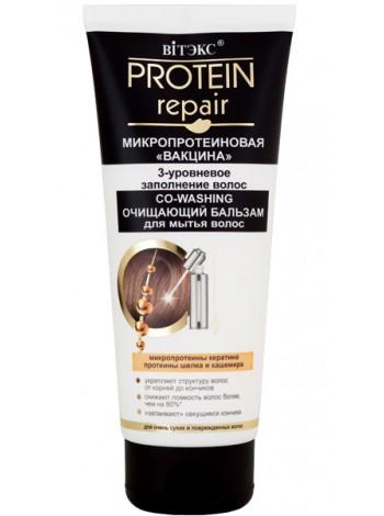 Protein Repair Микропротеиновая вакцина Co-Washing очищающий БАЛЬЗАМ для мытья волос, 200мл.