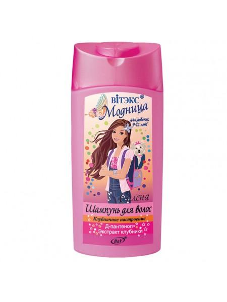СИЛЕНА для девочек 9-12лет Шампунь для волос Клубничное настроение, 250мл.