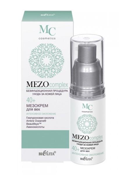 МезоКрем для век 40+ Интенсивное омоложение (30 мл MEZOcomplex)