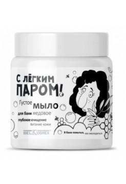 Густое мыло для бани медовое глубокое очищение питание кожи С ЛЕГКИМ ПАРОМ! 500 г