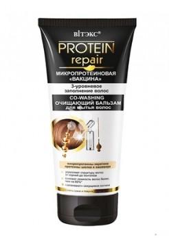 PROTEIN repair Микропротеиновая вакцина Co-Washing очищающий БАЛЬЗАМ для мытья волос, 200 мл, 4810153025210 / Беларусь