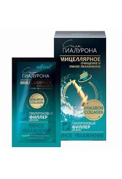 Гиалуроновый филлер для волос Умное увлажнение (саше 10 мл по 4 шт Мицеллярное очищение)