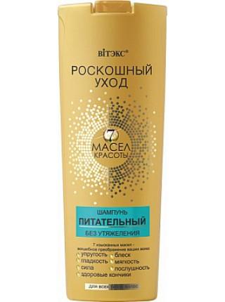 РОСКОШНЫЙ УХОД 7 масел красоты ШАМПУНЬ питательный без утяжеления д/всех типов волос,500мл