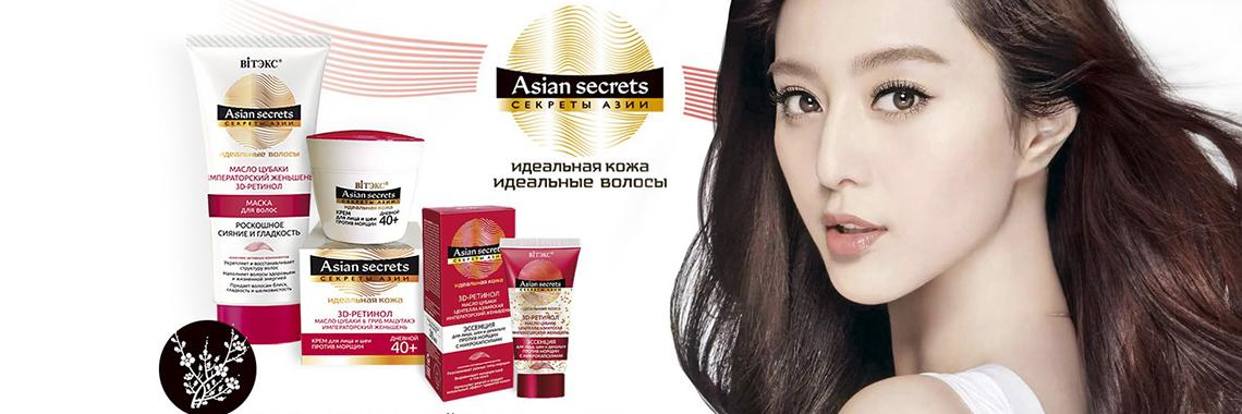 Секреты азии