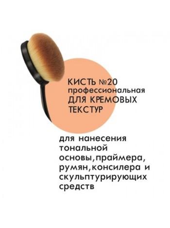 Кисть косметическая №20 профессиональная для КРЕМОВЫХ текстур 1/1, LUX visage